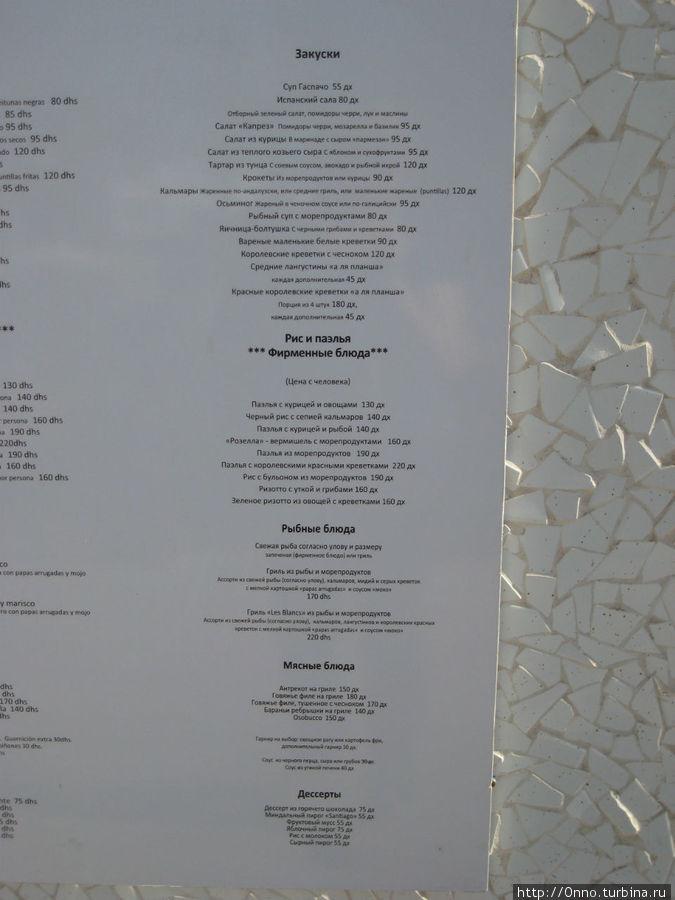меню по-русски перед входом в ресторан
