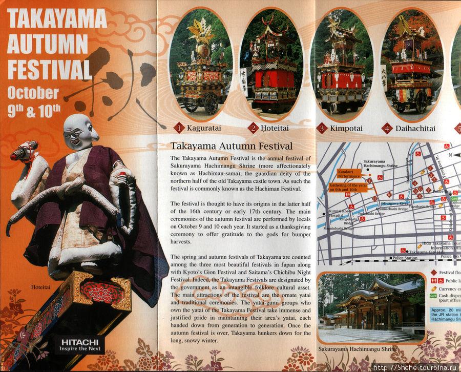 Это программка на английском языке, где можно узнать программу фестиваля, а так же идентифицировать каждый Ятайи