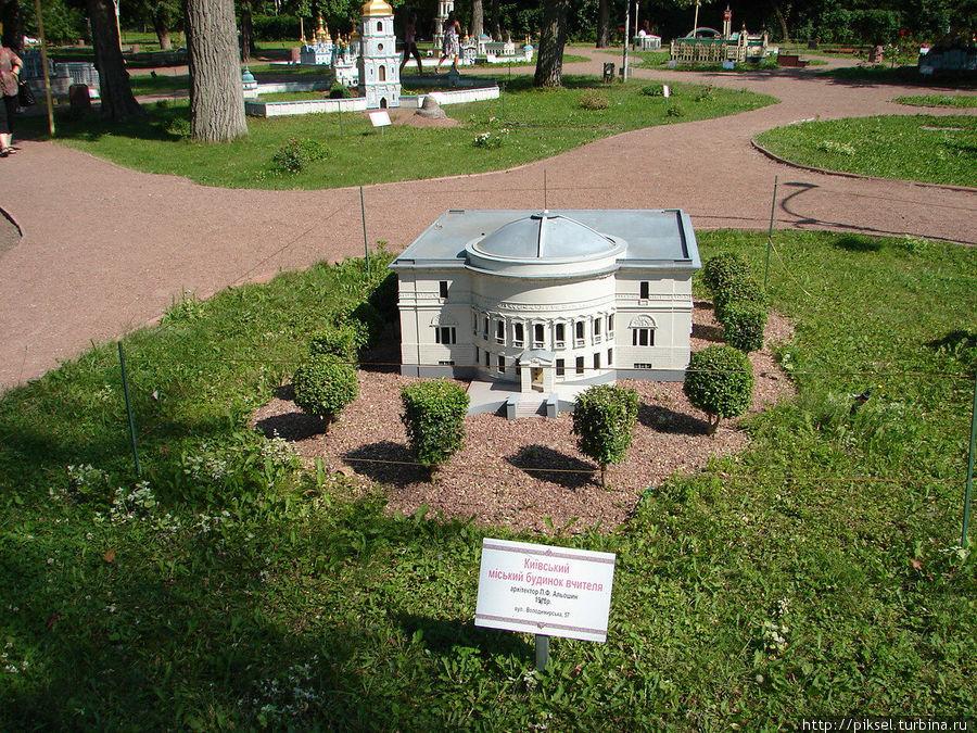 Киевский городской дом учителя