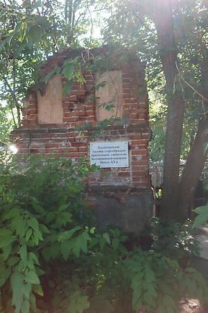 руины часовни
