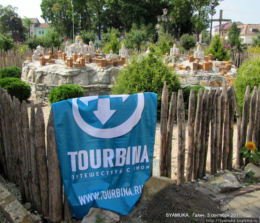 Флаг Турбины у Макета храмов Древнего Галича. Галич, Украина