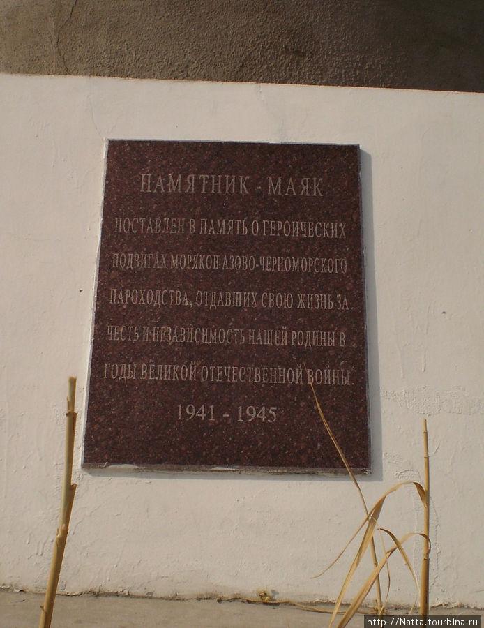Надпись на маяке