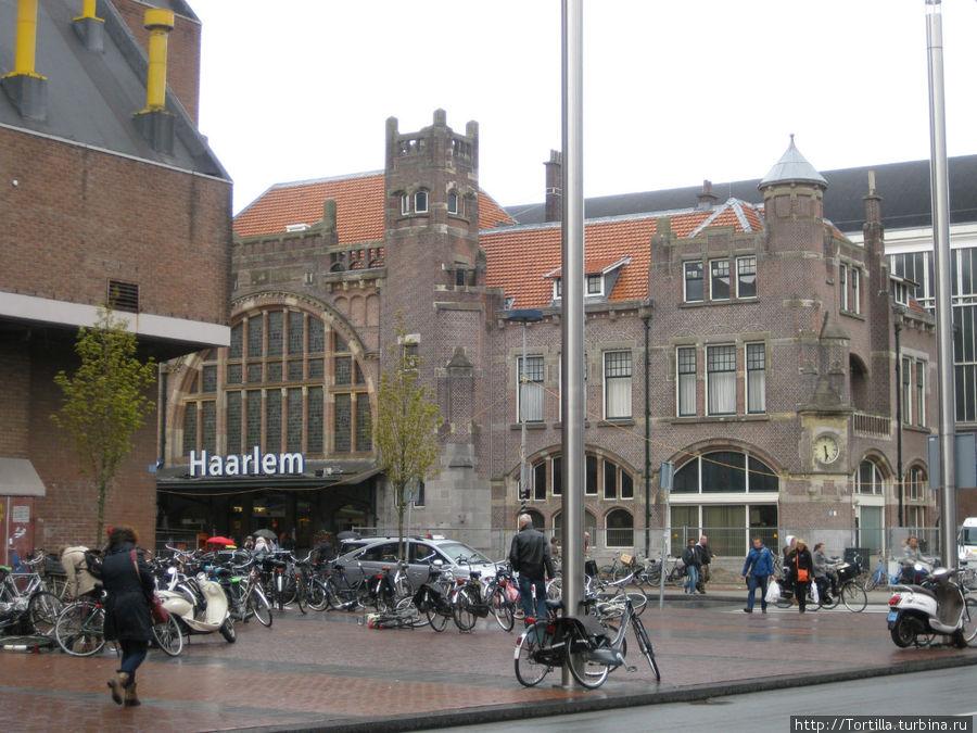 Нидерланды. Харлем. Вокзал