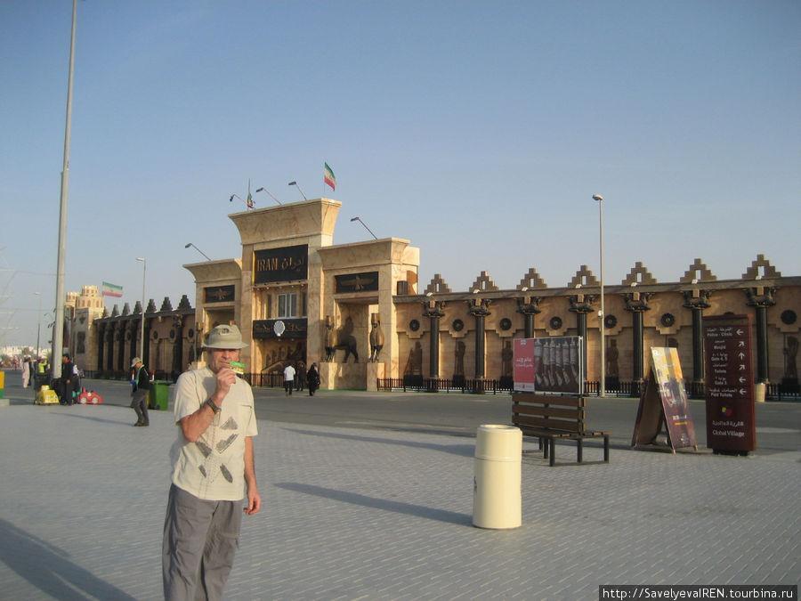 Павильон IRAN.