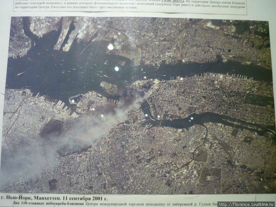 Один из самых интересных экспонатов: космичекий снимок Нью-Йорка 11 сентября 2001 года