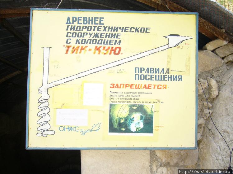 Рекламный щит, обнаруженн