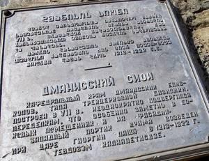После разгрома Дманиси Тимуром (конец 14 в.) начался упадок города, подвергавшегося опустошительным нашествиям монголо-татар, персов, турок. К концу 16 в. превратился в село, а к середине 18 в. обезлюдел. Изучение городища Дманиси началось в середине 19 в., раскопки с 1936. Выявлены: городские ворота, мощёные улицы, бани, туннель к реке, жилища, гончарная, маслобойная и др. мастерские, лавки, амбары, винные погреба, мечеть с минаретом и медресе. Найдено большое количество различной керамики 9—10 и особенно много 11—12 вв. местного производства, монеты (большей частью грузинские, 11—13 вв.); орудия труда и