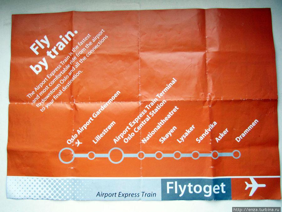 Вот схема движения экспресса с обратной стороны бесплатной карты Осло, прихваченной мною в аэропорту.