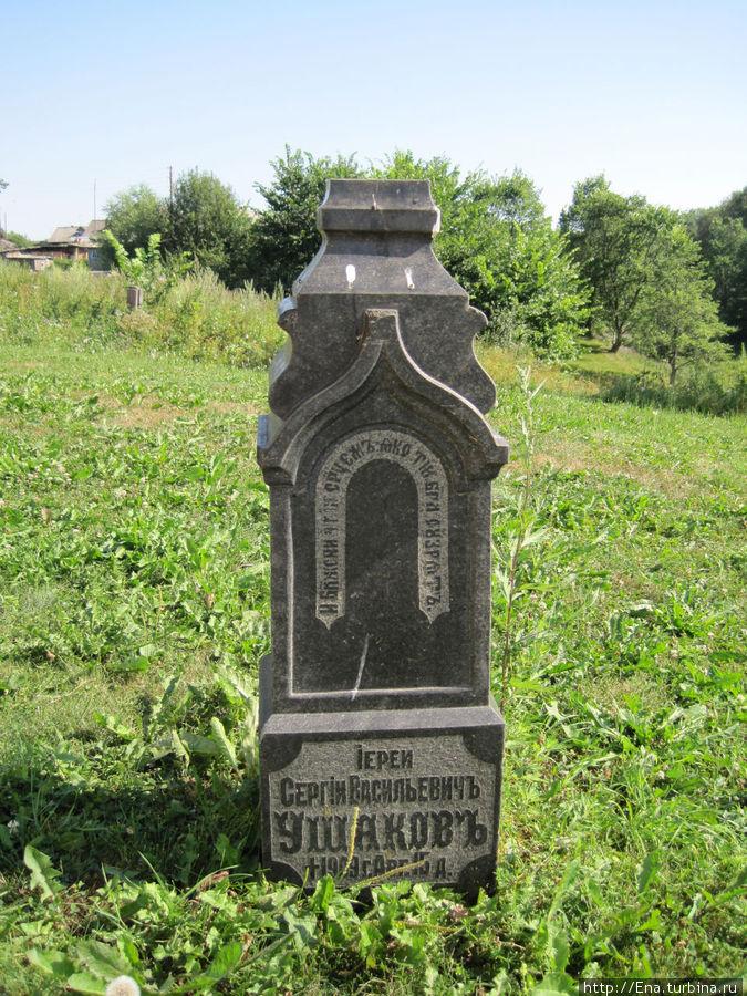 Старинные надгробия еще хранят память о славных горожанах Романова