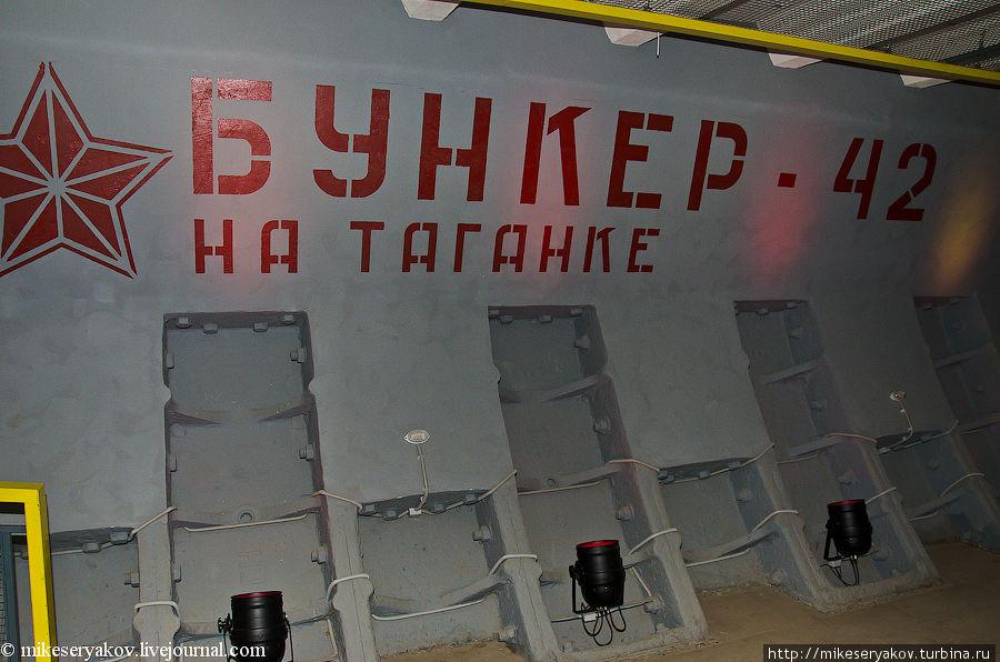 Подземный бункер в Москве