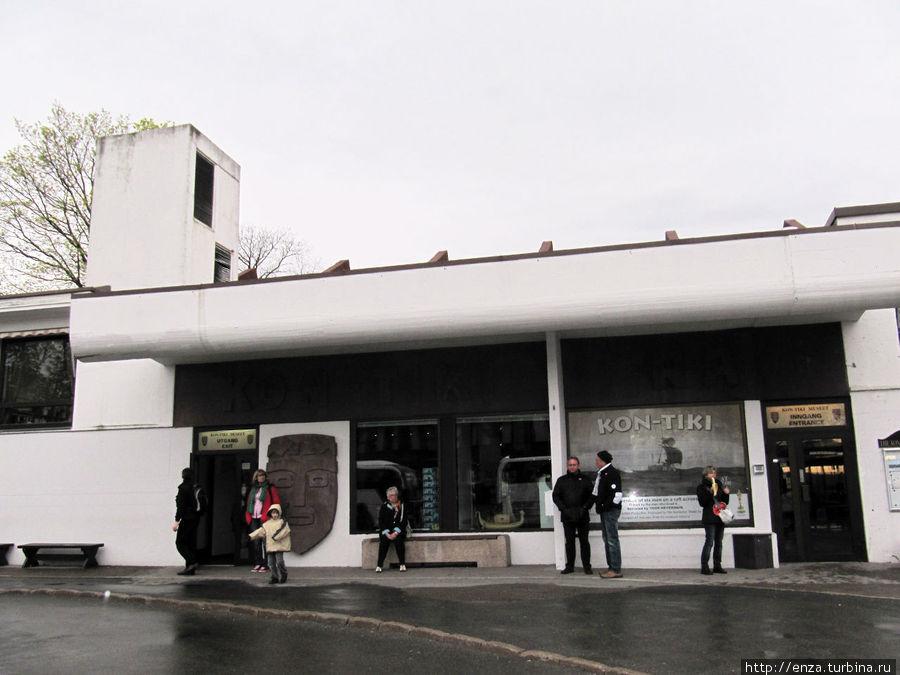 Музей Кон-Тики.
