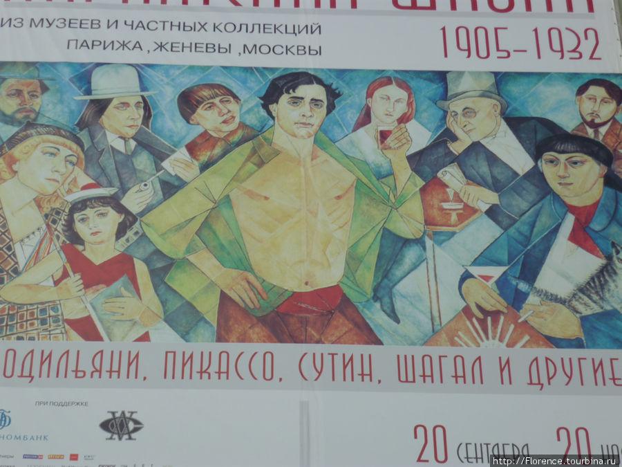 Картина художницы Маревны