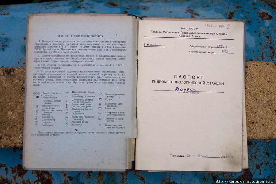 Главное Управление Гидрометеорологической Службы Красной Армии. Паспорт Гидрометеорологической Станции Дарпир. Составлен 20 июля 194? года. Вот ведь, в такие годы созидали, а девяностые не пережили.