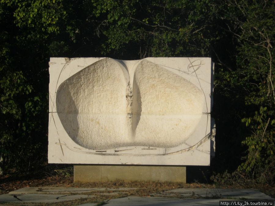 Памятник...