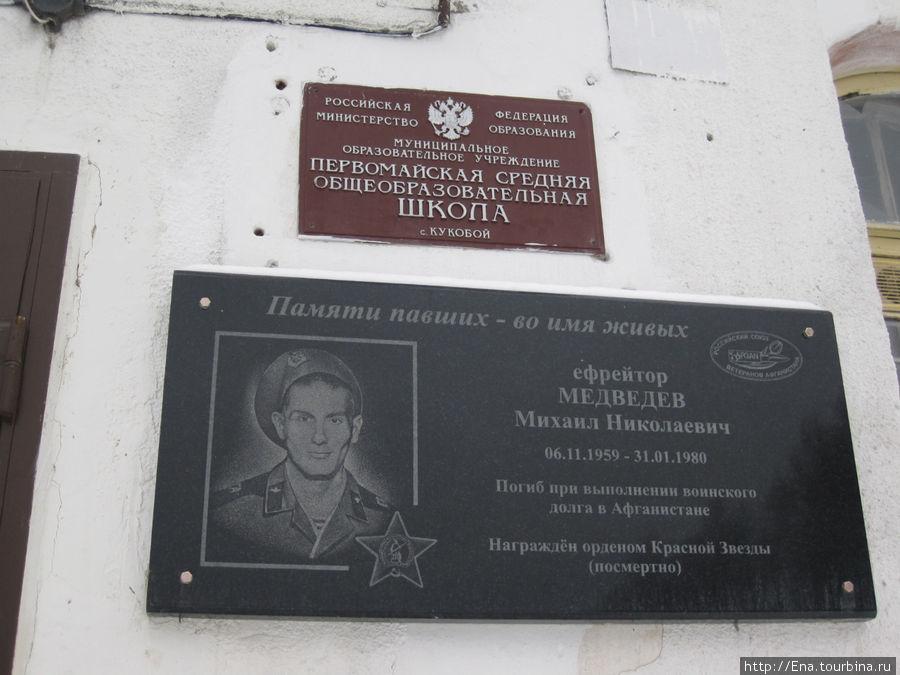 Мемориальная табличка на здании кукобойской школы