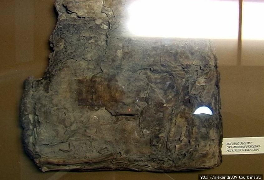 Окаменевшая рукопись