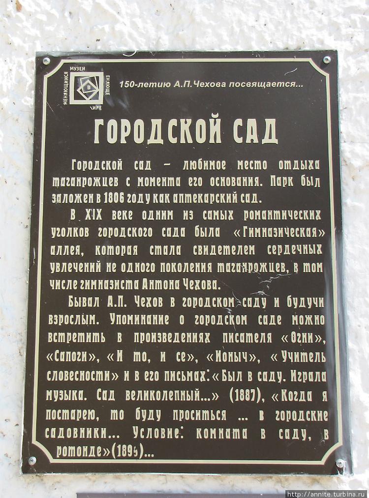 Мемориальная табличка на