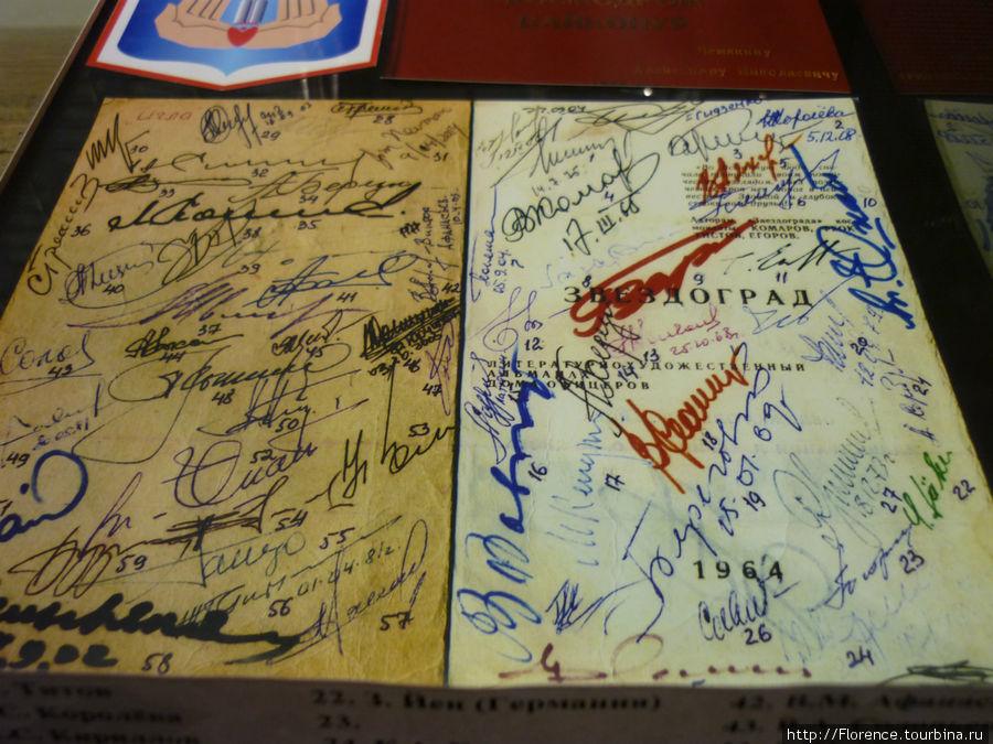 Книга с автографами космонавтов