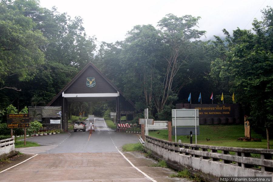 Южные ворота парка Кхао-Яй