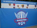 ... взрывает красками и накалом страстей спортивной борьбы Международная встреча воздухоплатвателей