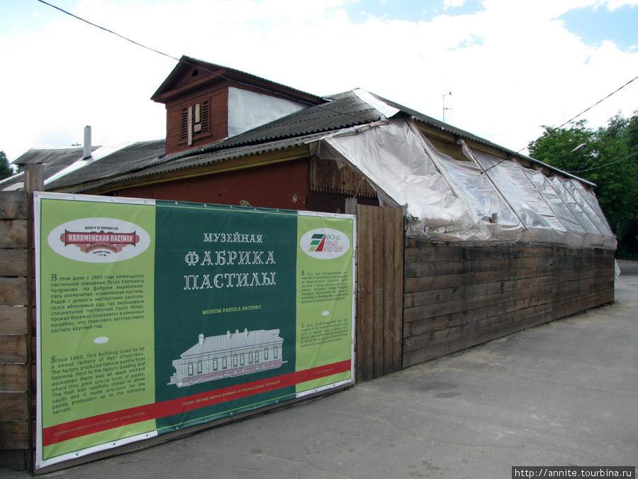 Май 2011 г. Сейчас это здание восстановлено и 3 сентября 2011 г. здесь открылась музейная фабрика пастилы.
