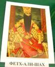 Борода предорогая, жаль, что ты не крещена — персидский падишах Фетх Али-Шах был обладателем самой длинной бороды в своей державе