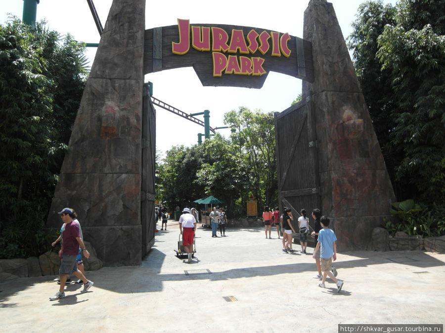 Парк Юрского периода