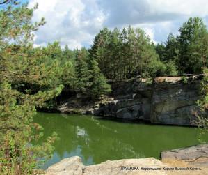 Искусственное озеро  Высокий Камень