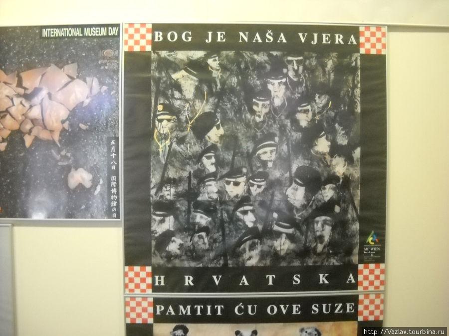 Патриотический плакат