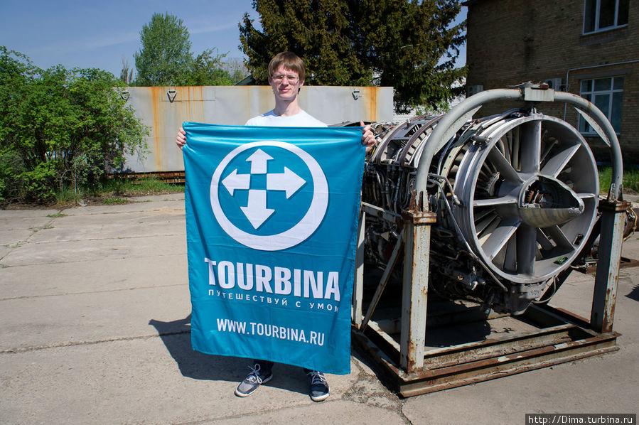 Я, флаг Турбины и авиационная турбина
