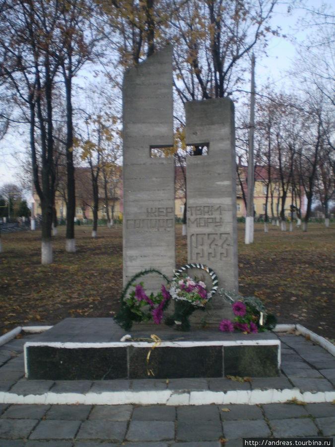 Балта. Памятник жертвам голода 1933 года