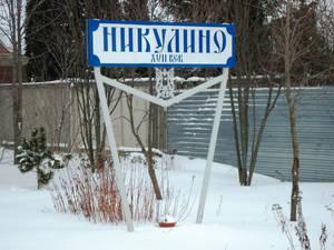 Село, давшее название шахте.