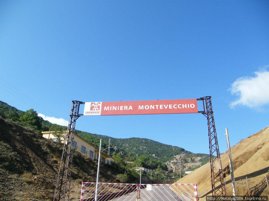 Шахта в Монтевеккью