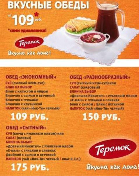 Цены на разные обеды.