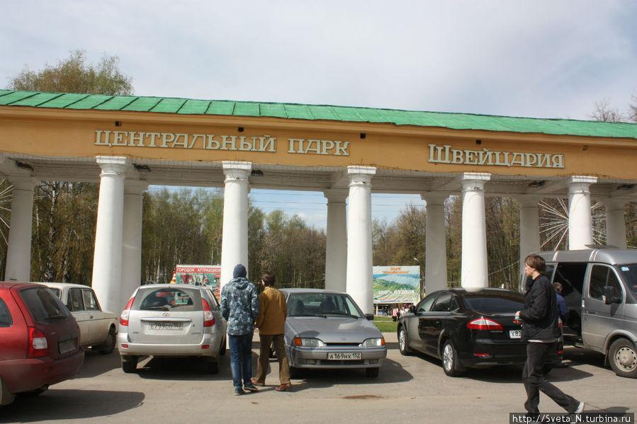 парк швейцария нижний новгород фото