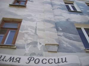 Весь дом разрисован сюжетами из истории Боровска, объединенные темой