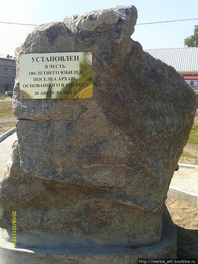 Новейший памятник, установленный в честь 100-летия посёлка
