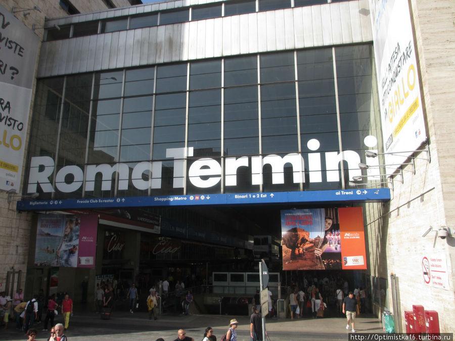 торговые центры рядом с тремини рим Отдых