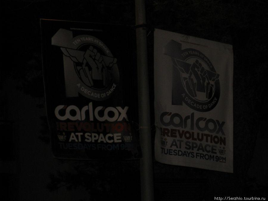 Реклама выступления Карла Кокса в Спэйс.