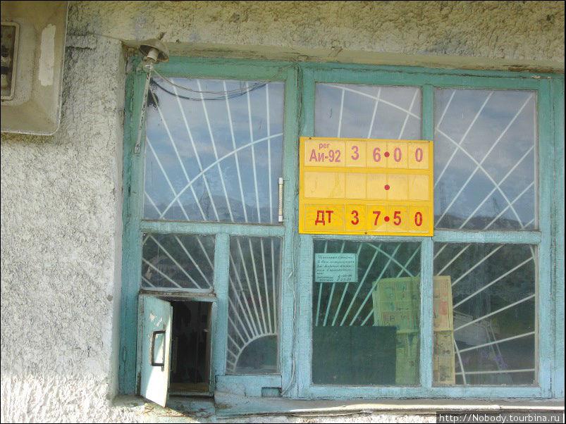 Заправка в Оротукане. Цены внушают=))) В Магадане топливо будет гораздо дешевле...