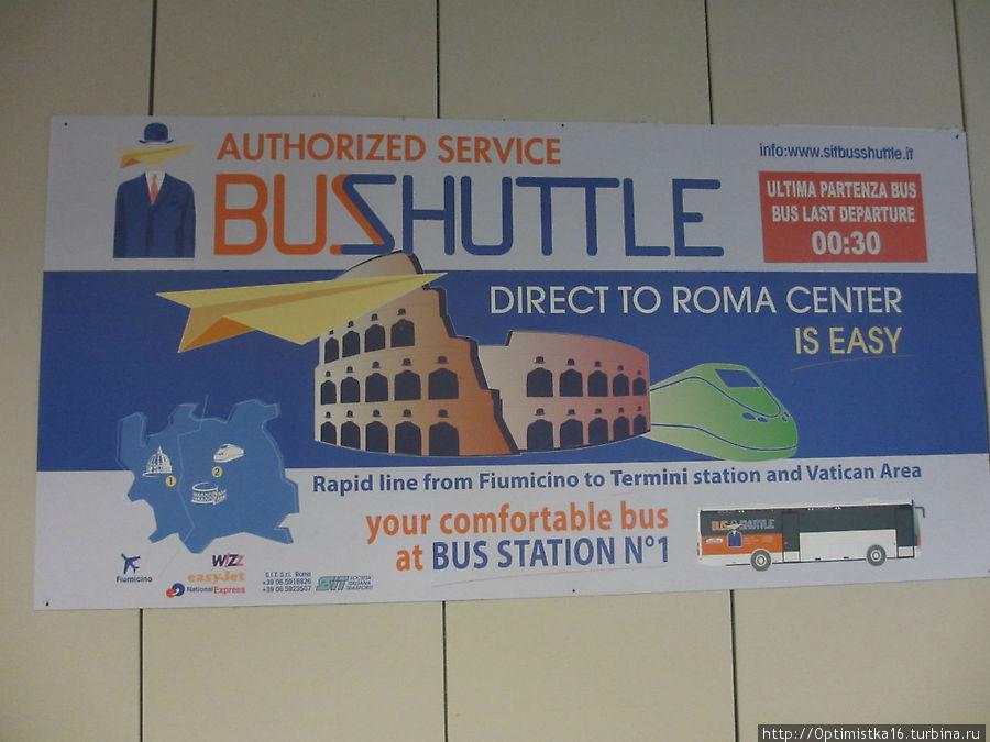 Это ещё один автобус, на стоянке под №1, но мы его не увидели и цену на него не узнали