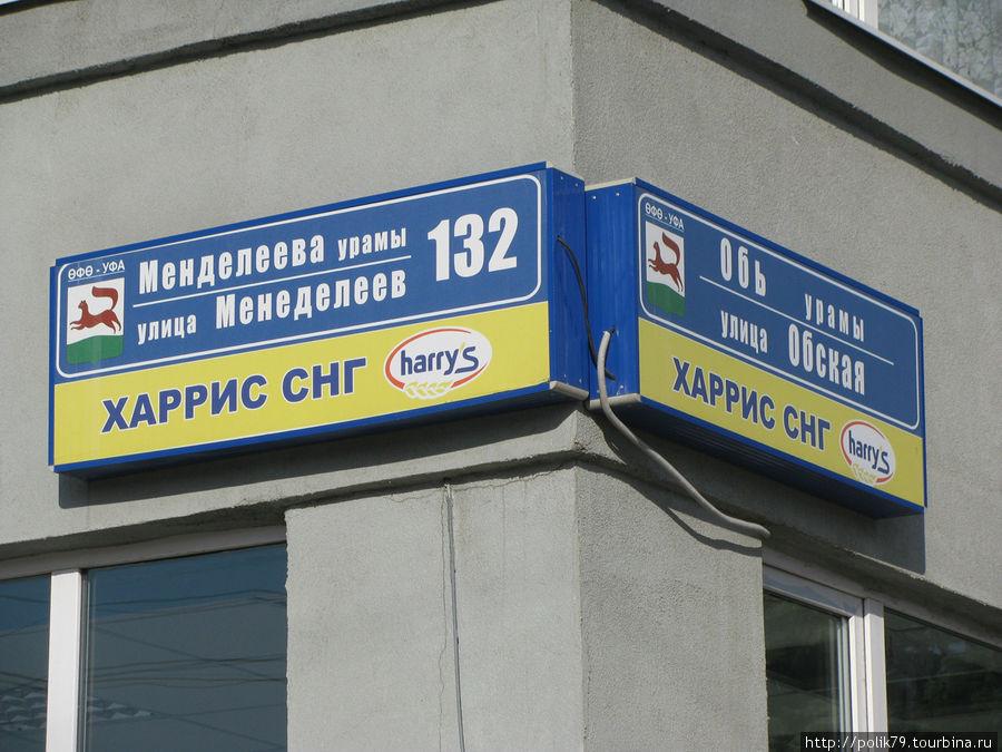 Здесь ошиблись. Понятно, что должно быть Менеделеев урамы и улица Менделеева.