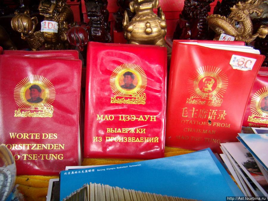 Цитатник Великого Мао. На любом языке!