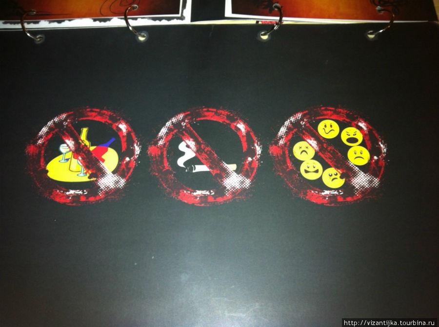 Знаки: не распивать спиртное, не курить, не шуметь (не кричать, не корчить злые рожи..)
