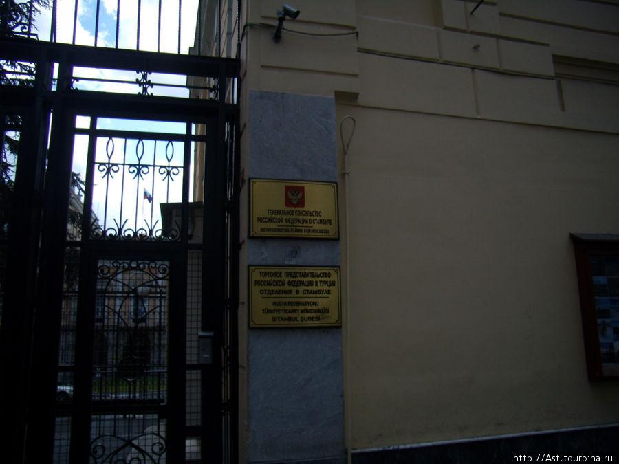 Здесь находится консульство Российской Федерации.