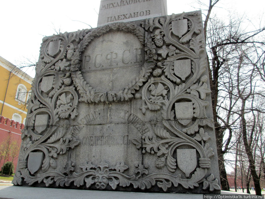 Теперь он обелиск с именами мыслителей-социалистов и революционных деятелей