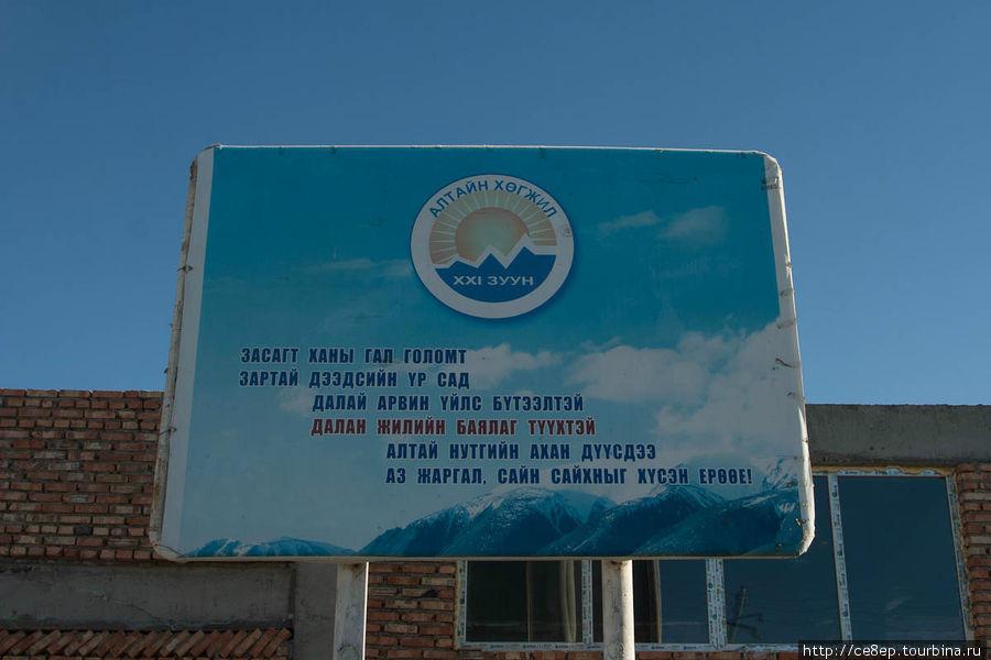 Монгольский язык использует кириллицу Алтай, Монголия