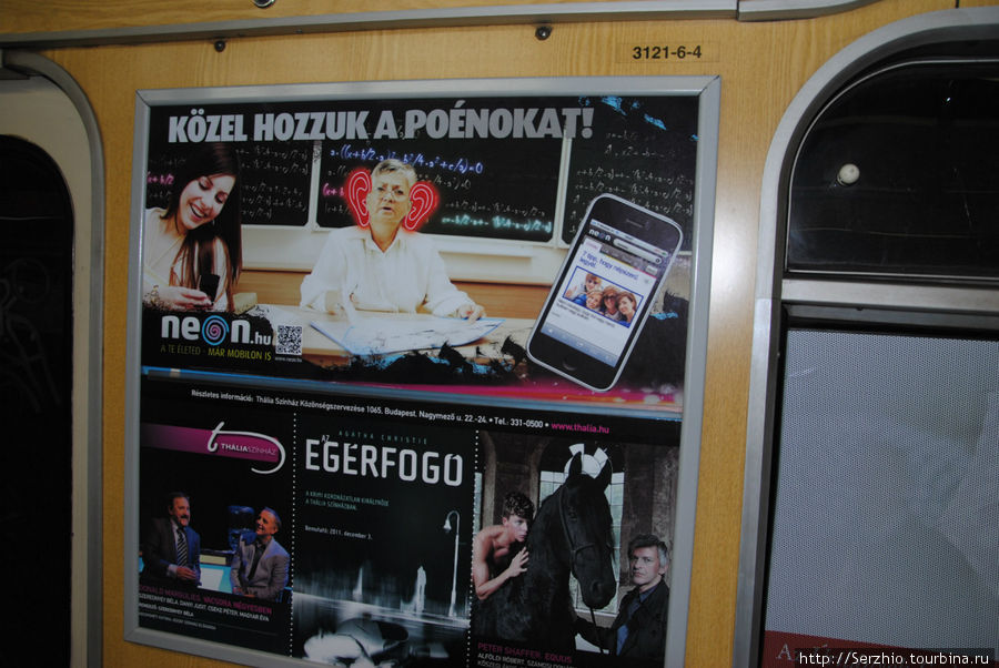 Реклама в вагонах метро. Оформление в рамки и номер возле каждой рекламы чем-то напоминает Питерское метро