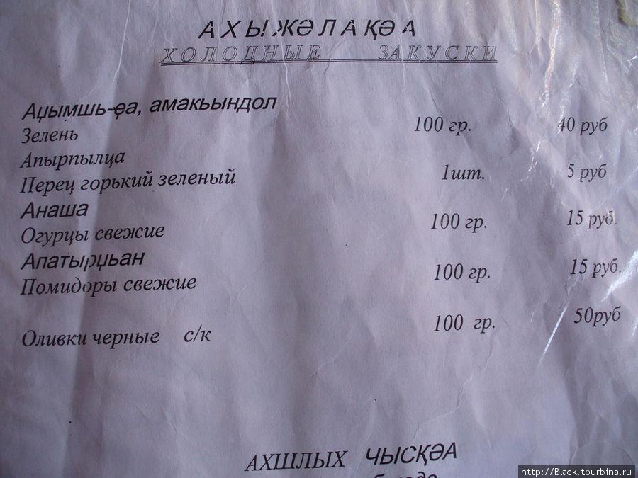 Здесь в меню есть анаша, т.е., по-русски,