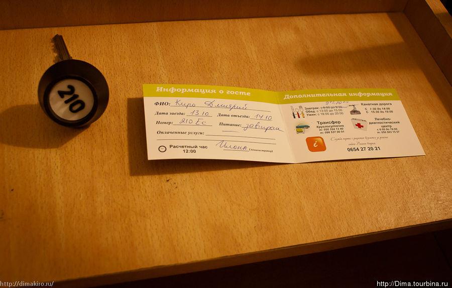 Ключ от номера и карта гостя, по которой пускают на завтрак.